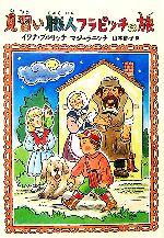見習い職人フラピッチの旅(おはなしメリーゴーラウンド)(児童書)