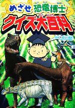 めざせ恐竜博士 クイズ大百科(児童書)
