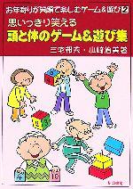 思いっきり笑える頭と体のゲーム&遊び集(お年寄りが笑顔で楽しむゲーム&遊び2)(単行本)