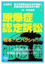 原爆症認定訴訟 熊本のヒバクシャたち(単行本)