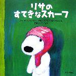 リサのすてきなスカーフ(リサとガスパール)(児童書)