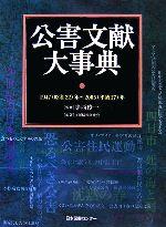 公害文献大事典 1947年~2005年年(単行本)