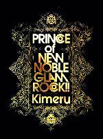 PRINCE of NEW NOBLE GLAM ROCK!! Kimeru 1st写真集(単行本)