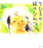 ちひろの絵のひみつ(単行本)