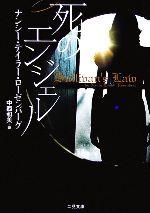 死のエンジェル(二見文庫ロマンス・コレクション)(文庫)