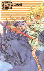 オンタロスの剣 クラッシュ・ブレイズ(C★NOVELSファンタジア)(新書)