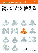 読むことを教える(国際交流基金 日本語教授法シリーズ第7巻)(単行本)