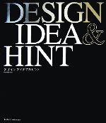 デザイン アイデア&ヒント(単行本)