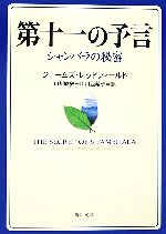 第十一の予言 シャンバラの秘密(角川文庫)(文庫)