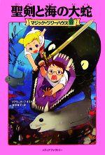 聖剣と海の大蛇(マジック・ツリーハウス17)(児童書)