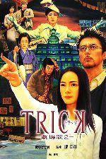 TRICK 劇場版2(単行本)