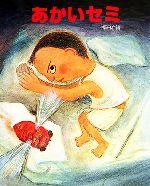 あかいセミ(えほんのもり)(児童書)