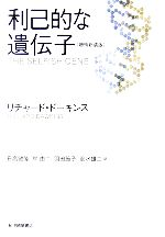 利己的な遺伝子 増補新装版(単行本)
