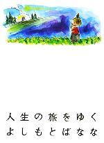 人生の旅をゆく(単行本)