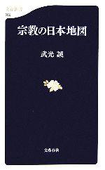 宗教の日本地図(文春新書)(新書)