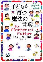 子どもが育つ魔法の言葉for Mother and Father(PHP文庫)(文庫)