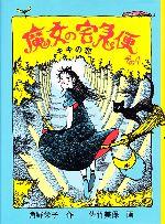 魔女の宅急便 キキの恋(福音館創作童話シリーズ)(その4)(児童書)