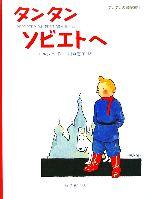 タンタン ソビエトへ(タンタンの冒険旅行21)(児童書)