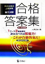 地方公務員上級採用論文試験合格答案集(単行本)