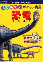 はじめてのポケット図鑑 恐竜(ナショナルジオグラフィック)(児童書)