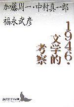 1946・文学的考察(講談社文芸文庫)(文庫)