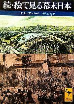 続・絵で見る幕末日本(講談社学術文庫1771)(文庫)