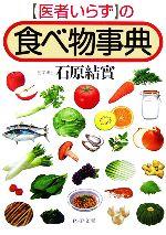 「医者いらず」の食べ物事典(PHP文庫)(文庫)