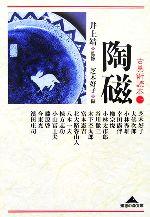 古美術読本 陶磁(知恵の森文庫)(1)(文庫)