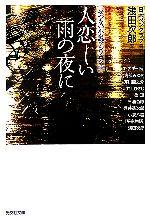 人恋しい雨の夜に せつない小説アンソロジー(光文社文庫)(文庫)