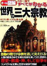 オール図解 この1冊ですべてがわかる世界の三大宗教(単行本)