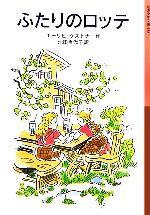 ふたりのロッテ(岩波少年文庫138)(児童書)