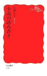 小説の読み書き岩波新書