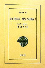 世界の一環としての日本 増補(東洋文庫752)(1)(単行本)