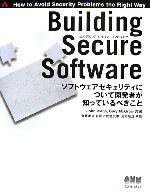 Building Secure Software ソフトウェアセキュリティについて開発者が知っているべきこと(単行本)