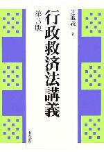 行政救済法講義(単行本)