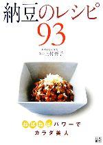 納豆のレシピ93 ねばねばパワーでカラダ美人(単行本)