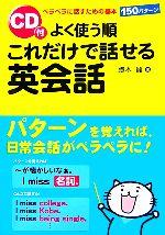 よく使う順 これだけで話せる英会話(CD1枚付)(単行本)