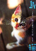 島猫猫の楽園のんびり旅