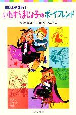 いたずらまじょ子のボーイフレンド まじょ子2in1(ポプラポケット文庫)(児童書)