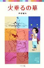 火垂るの墓(ポプラポケット文庫)(児童書)