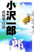 90年代の証言 小沢一郎 政権奪取論(単行本)
