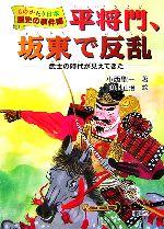 平将門、坂東で反乱 武士の時代が見えてきた(ものがたり日本 歴史の事件簿6)(児童書)