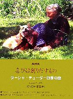 NHK喜びは創りだすもの ターシャ・テューダー四季の庭 永久保存ボックス(DVD付)(単行本)