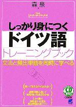 CD BOOK しっかり身につくドイツ語トレーニングブック(CD2枚付)(単行本)