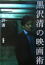 黒沢清の映画術(単行本)