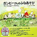 英文 ガンピーさんのふなあそび(CD1枚付)(児童書)