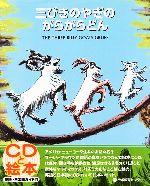 英文 三びきのやぎのがらがらどん(CD1枚付)(児童書)