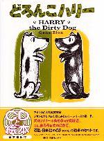 英文 どろんこハリー(CD1枚付)(児童書)
