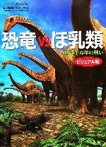 恐竜vsほ乳類 1億5千万年の戦い ビジュアル版(単行本)