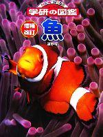 魚 増補改訂版(ニューワイド学研の図鑑)(児童書)